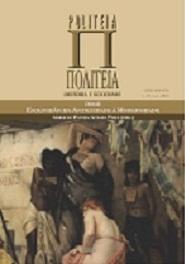 Politéia: História e Sociedade